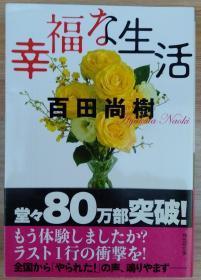 日文原版书幸福な生活 (祥伝社文库)百田 尚树  (著)