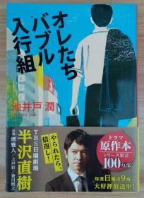 日文原版书 オレたちバブル入行组 (文春文库) 池井戸 润  (著)