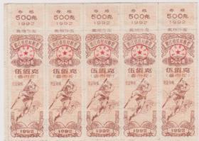 浙江省农村粮票5张联