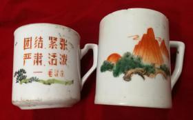 特价文革安徽祁门山东烟台瓷厂出品茶杯一对两个共148元包老