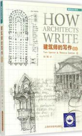 建筑师的写作指南