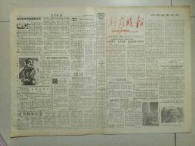 拉萨晚报1986年10月8日(8开四版);军民共建文明川藏线;孩子们的乐园