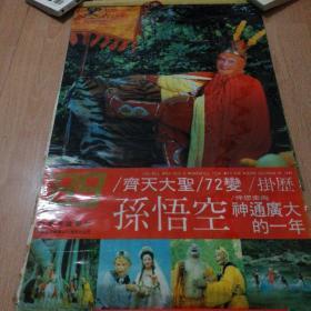 1989年齐天大圣/72变挂历(西游记剧照)孙悟空伴您走向神通广大的一年