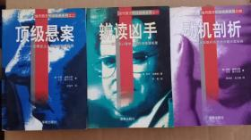 当代西方刑侦经典系列之一:动机剖析,之二: 顶级悬案,之三:变态杀手,之四 :辨读凶手 (四册全)合售  补图