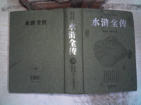 古典名著普及文库:水浒全传 /[明]施耐庵、[明]罗贯 岳麓书社