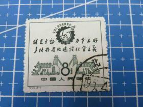 {会山书院}纪55 全国工业交通展览会(3-1)1枚盖销邮票
