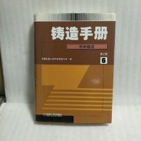 铸造手册(特种铸造 第2版 6)