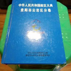 中华人民共和国政区大典贵阳市云岩区分卷