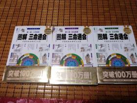 图解三命通会(第1 2 3部)(2012版)八字神煞 吉凶推断 论命精要 ,全系列畅销100万册典藏图书