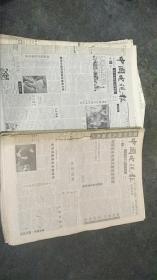 中国电视报1995年 1-14期,27-50期装订本