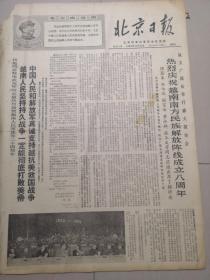 北京日报1968年12月21日(4开四版) 中国人民和解放军真诚支持越南; 热烈庆祝越南南方民族解放阵线成立八周年;