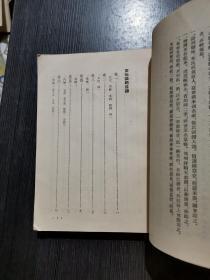 宸垣识略1964年一版一印仅3240册
