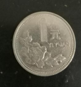1996年一元硬币(流通品)