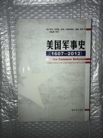 美国军事史:(1607-2012) 无勾画