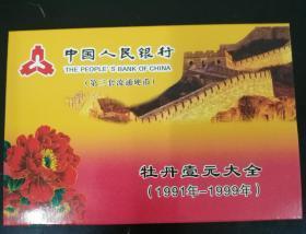 中国人民银行第三套流通硬币(牡丹币,91-99年)
