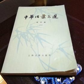 中华活叶文选合订本(六)