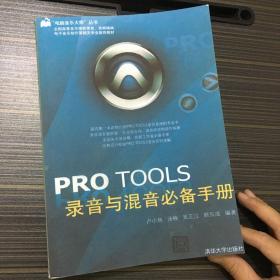 PRO TOOLS录音与混音必备手册 (看好实拍图再下单)