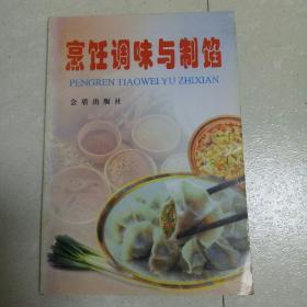 烹饪调味与制馅