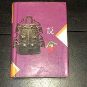 古玩文化丛书:说金