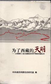 毛边本:《为了西藏的天明——云南藏区三县支援解放军和平解放西藏纪实》【上下未切边。品好如图】