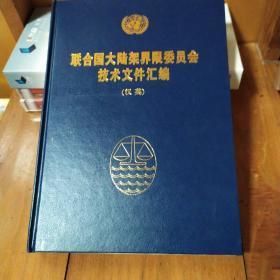 联合国大陆架界限委员会,技术文件汇编(汉英)