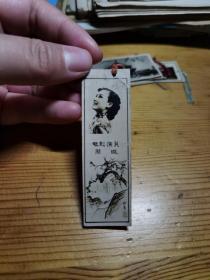 50年代书签  电影演员周璇  (背面有字,祝早日加入共青团!!)