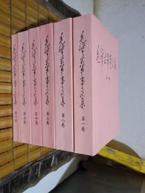 毛泽东军事文集 第一卷、第二卷、第三卷、第四卷、第五卷、第六卷(全六册)一版一印 品相好