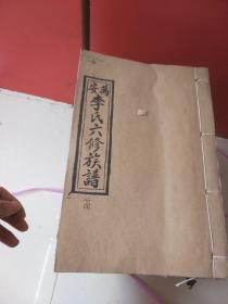 万安李氏六修族谱一套