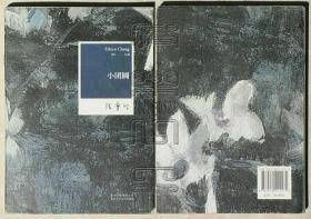张爱玲全集05-小团圆