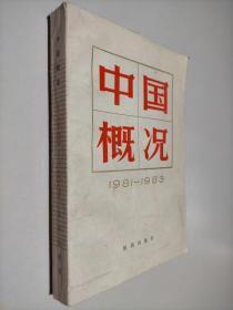 中国概况 1981-1983