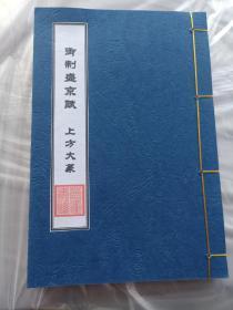 御制盛京赋上方大篆(高清彩色还原修复影印复制品)