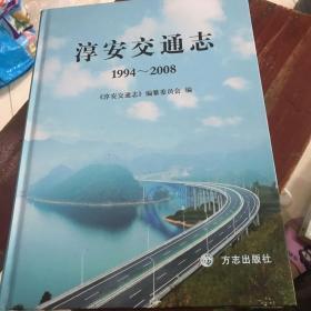 淳安交通志 : 1994~2008