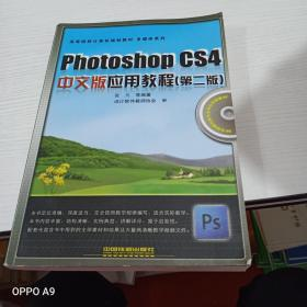 Photoshop CS4中文版应用教程 (第二版)