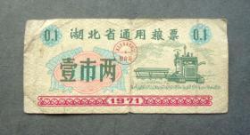 粮票 湖北省通用粮票 1971年 1两 插秧机  7.5*3.5CM