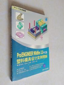 Pro/Engineer Wildfire 3.0塑料模具设计实例精解(中文版)