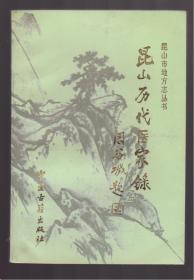 昆山历代医家录 [签赠本]1998一版一印 印量3000册