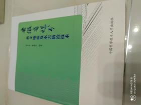 安徽省煤矿水文地质及水害防治技术(一版一印)