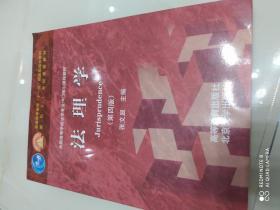 """法理学.第四版:普通高等教育""""十一五""""国家级规划教材"""