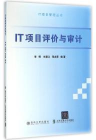 IT项目评价与审计
