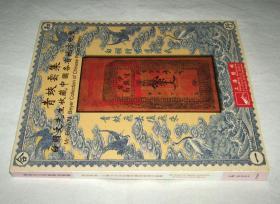 阳明2019年夏季拍卖会:青蚨云集中国各省地方纸币(包邮)