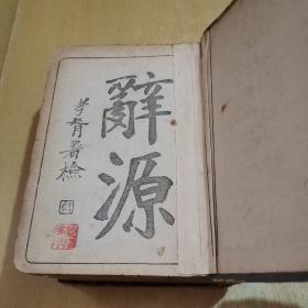 辞源 上册 商务印书馆