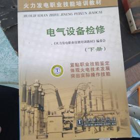 火力发电职业技能培训教材:电气设备检修(上下)