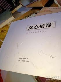 文心情缘(雅俗共赏的折扇艺术)