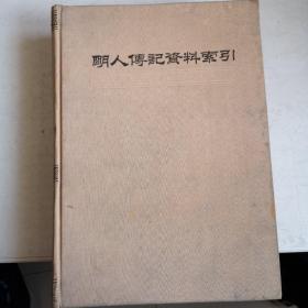 明人传记资料索引(馆藏书)