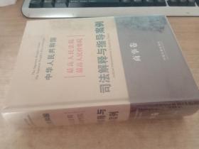 中华人民共和国最高人民法院最高人民检察院:司法解释与指导案例(商事卷)