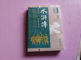 写给青少年的古典名著:水浒传
