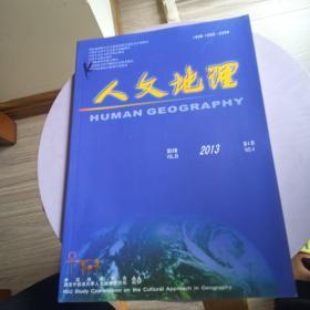人文地理2013.8
