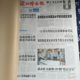 深圳特区报 2008年9月(21-30日)
