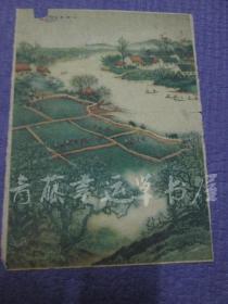 杂志内页插页画一张:江南春(钱松喦 作)
