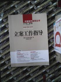 立案工作指导2010年(第3辑)(总第26辑)